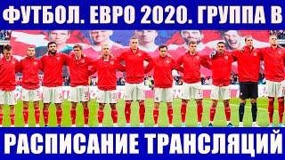 Футбол Евро 2020 Группа В Календарь игр команд на групповом этапе расписание трансляций