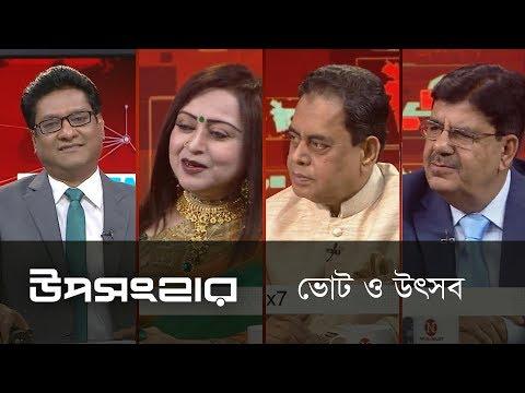 ভোট ও উৎসব || উপসংহার || Uposonghar || DBC News. 21/12/18