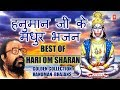 हनुमान जी के मधुर भजन I Golden Collection of Hanuman Bhajans I Best of HARI OM SHARAN