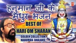 हनुमान जी के मधुर भजन I Golden Collection of Hanuman Bhajans I Best of HARI OM SHARAN
