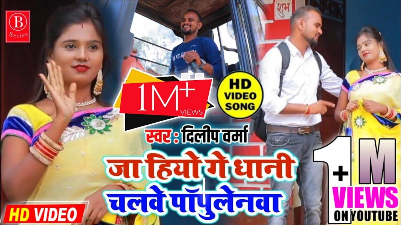 Download #Video   जा हियो गे धानी चलवे पॉपुलेनवा   Ja hiyo ge dhani chalwe populenwa   #Dilip_verma