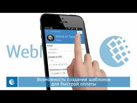 Скачать WebMoney Keeper HFX2, build d для Android