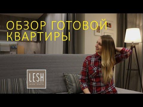 ОБЗОР ГОТОВОЙ КВАРТИРЫ. Идеи для интерьера | LESH дизайн интерьера