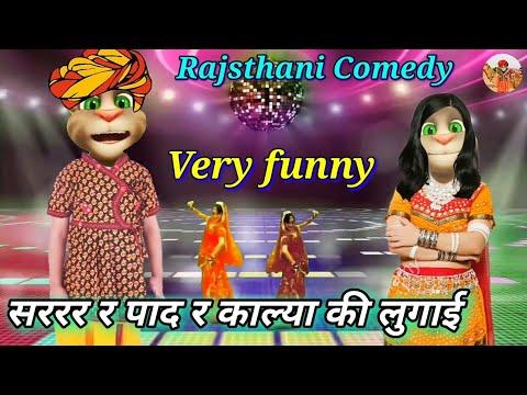 सररर र पाद र काल्या की लुगाई - Marwadi Funny Song Rajasthani Talking Tom Comedy Video New Latest