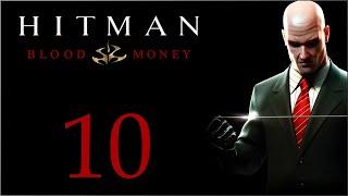 Hitman: Blood Money - Прохождение игры на русском - Карточный домик [#10] | PC