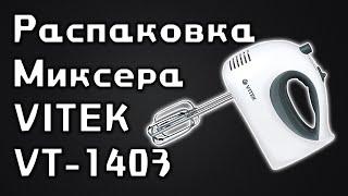 Распаковка Миксера VITEK VT-1403 W из Rozetka.com.ua