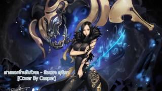 สายลมที่หลับใหล (바람이 잠든 곳으로) OST. Blade & Soul [Cover By Casper]