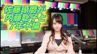 インディ王者佐藤琢磨が内藤聡子と7年不倫 チャンネル登録お待ちしてま...
