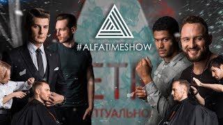 Создание стиля и образа Alfatimeshow | Участники замуж за Бузову | Съемки проекта | Backstage