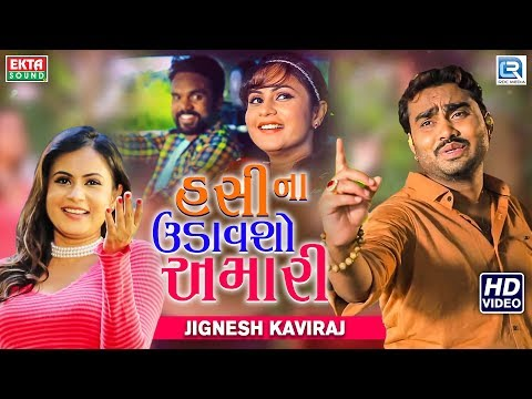 JIGNESH KAVIRAJ - Hasi Na Udavso Amari | Full Video | New BEWAFA Song | RDC Gujarati