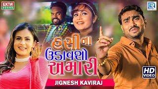 JIGNESH KAVIRAJ Hasi Na Udavso Amari | Full | New BEWAFA Song | RDC Gujarati