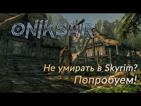 Как я хотел пройти Skyrim Requiem почти без смертей