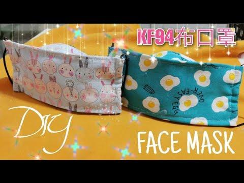 自制KF94型口罩 可放濾片 針線/車縫 (橢圓形紙樣) DIY KF94 FACEMASK SEW - YouTube