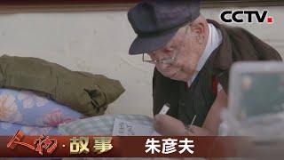 《人物·故事》 20200701 牢记初心使命·朱彦夫| CCTV科教