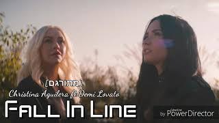 Christina Aguilera - Fall In Line (ft. Demi Lovato) - HebSub [מתורגם לעברית]