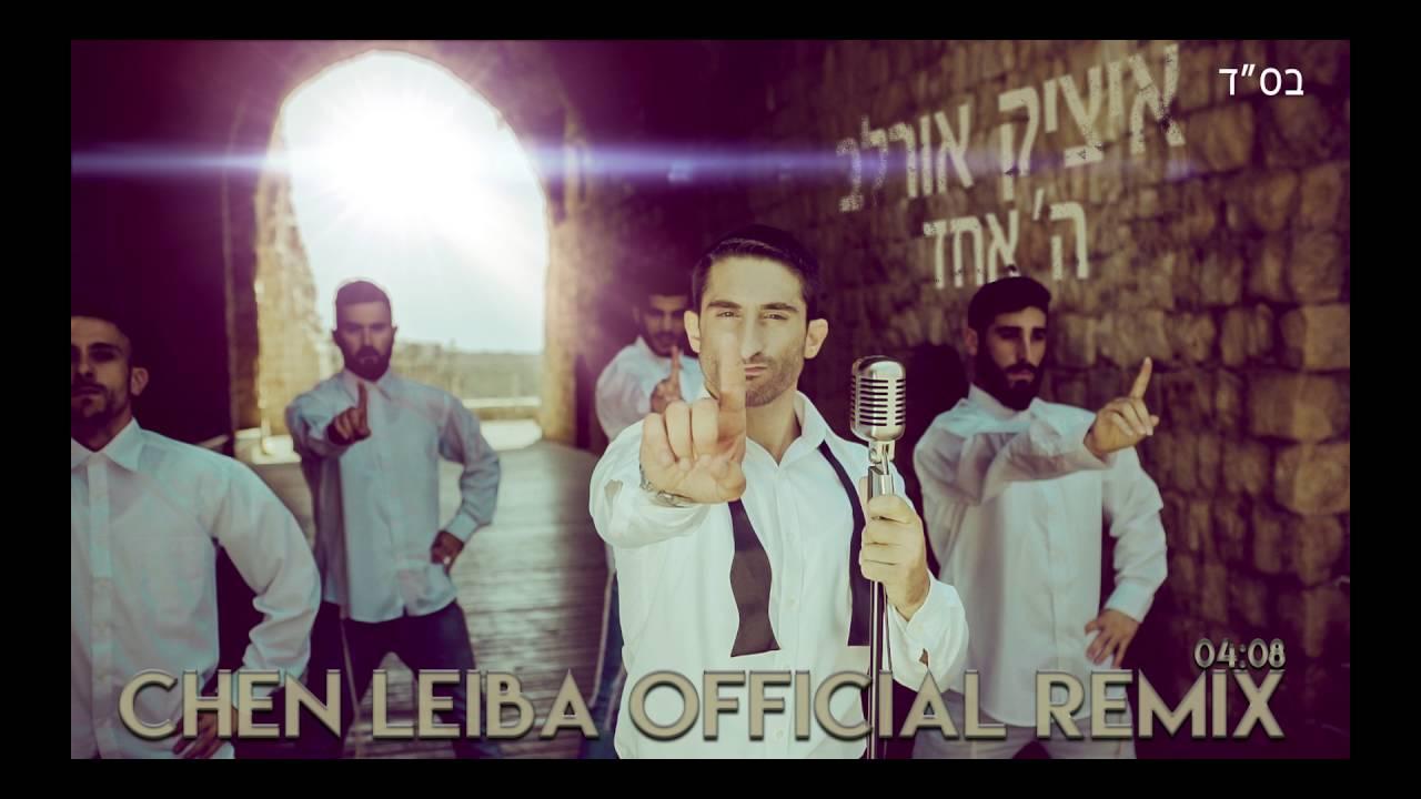 איציק אורלב ה' אחד הרמיקס הרשמי | Itzik Orlev HaShem Echad Chen Leiba Official Remix