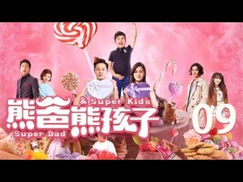 熊爸熊孩子 09丨Invincible Daddy 09(主演:沙溢,胡可,李佳航,李金铭)【未删减版】