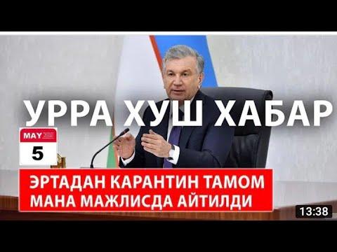 ЭРТАДАН КАРАНТИН ТАМОМ -ПРЕЗИДЕНТ АЙТДИ