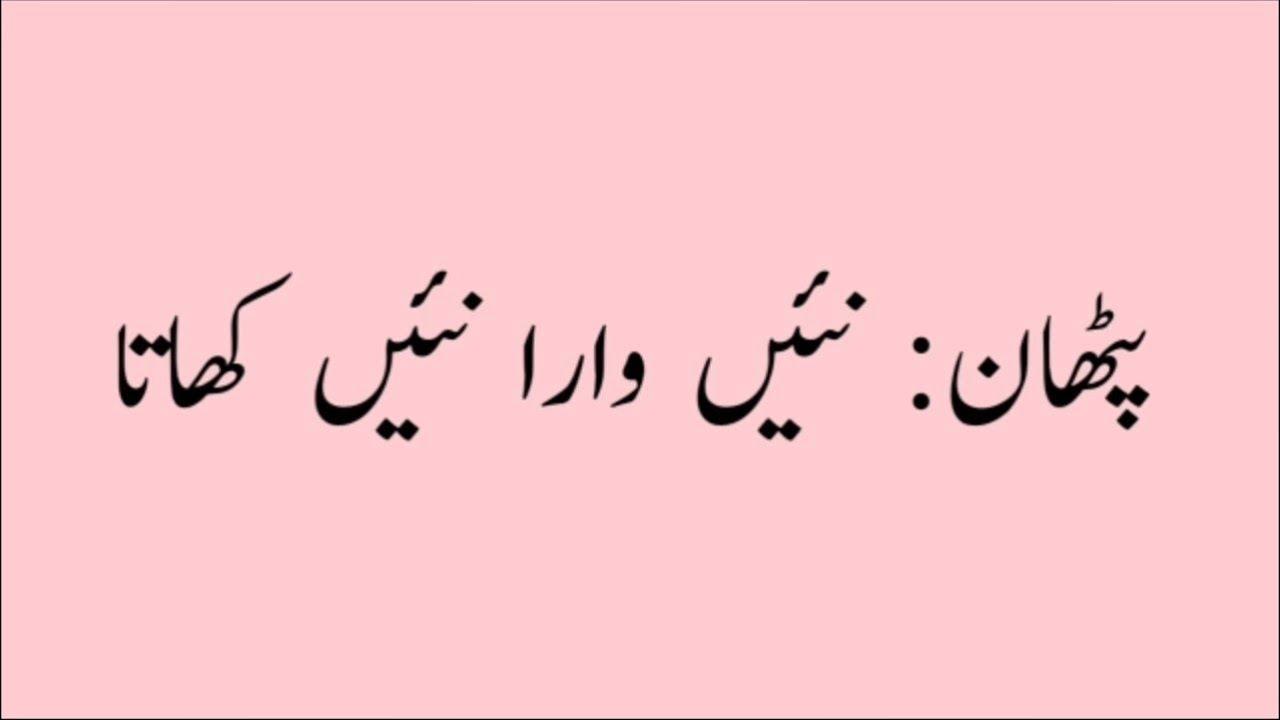 funny jokes | mazahia latify | pathan jokes