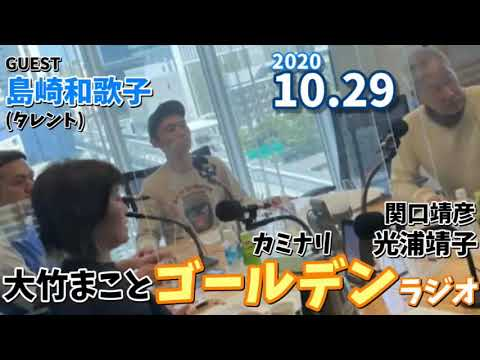 ゲスト,島崎和歌子(タレント)大竹まことゴールデンラジオ 2020.10.29 光浦靖子 カミナリ 関口靖彦