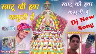 DJ New Song 2017 Remix | Khatu Wale Baba | Sonu Jangir | Rajasthani Latest Song | Full AUDIO