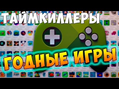 ГОДНЫЕ ИГРЫ НА АНДРОИД ►BENEATH THE LIGHTHOUSE, CHILL OUT! ZOMBIES, DRILL UP, ECODRIVER, RE 1994