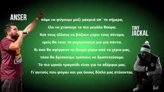 Tiny Jackal Ft. Anser - ΜΑΚΡΥΑ ΑΠ`ΤΟ ΣΗΜΕΡΑ (Lyrics) HD