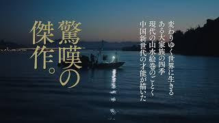 『春江水暖~しゅんこうすいだん』予告