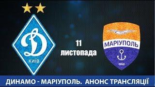 ДИНАМО Київ - ФК Маріуполь НАЖИВО на нашому каналі!