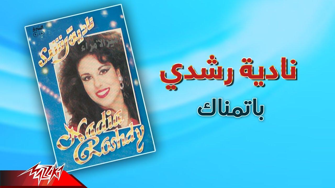 Nadia Roshdy - Batmanak | ناديه رشدي - بتمناك