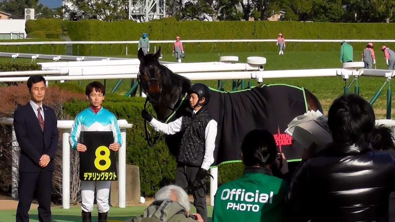 デアリングダクトと松山騎手、エルフィンSの口取り。現地映像、京都競馬場