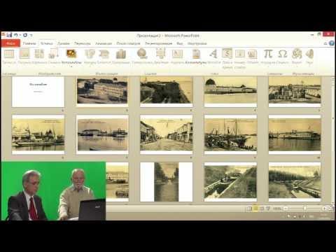 Занятие 10. Создание презентаций с фотографиями в Microsoft PowerPoint 2010