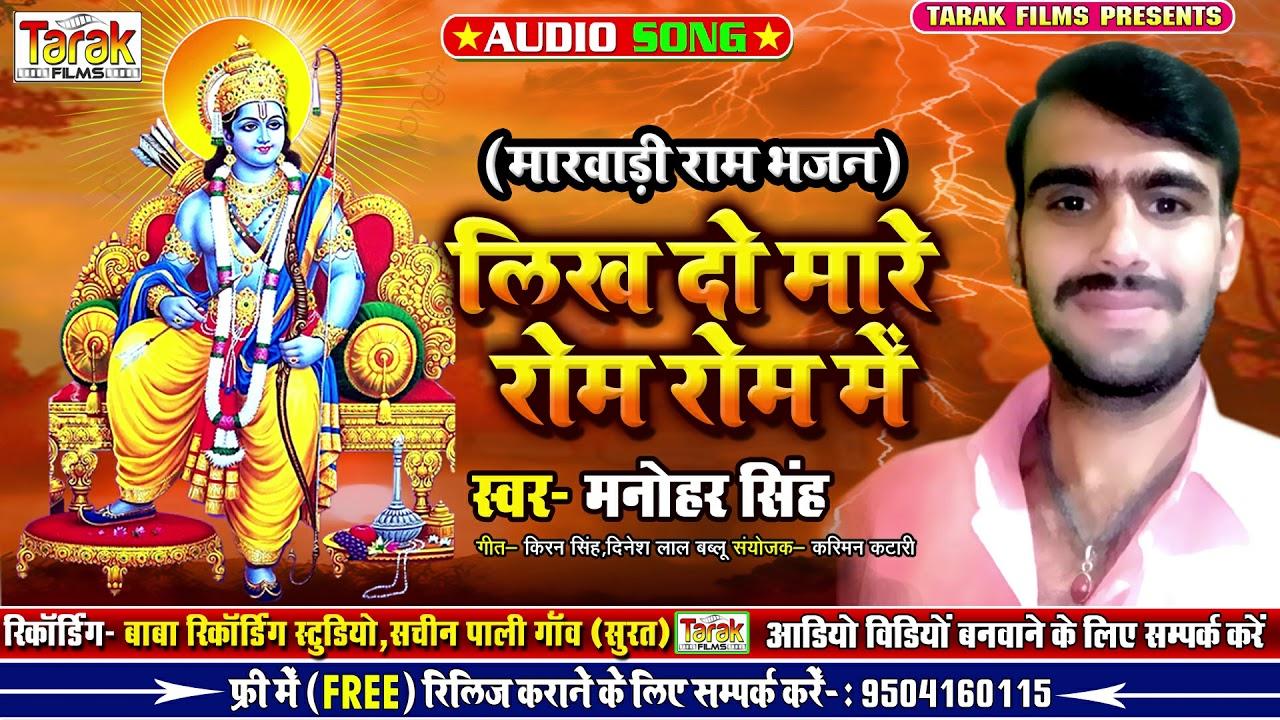 Manohar Singhका सुपर हिट मारवाड़ी भजन लिख दो मारे  रोम रोम में Likh Do Mare Rom Rom Me(Manohar Singh)