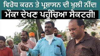 ਪਿੰਡ ਦੋਲੀਕੇ ਛੱਪੜ ਦੀ ਸਫਾਈ ਲਈ ਜਾਇਜ਼ਾ ਲੈਣ ਪਹੁੰਚਿਆ ਸੈਕਟਰੀ! Open Punjabi Live