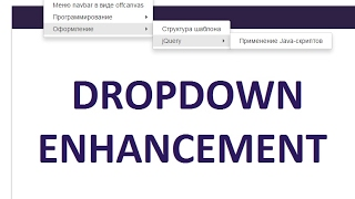видео Подключение многоуровневого меню bootstrap 3 на wordpress