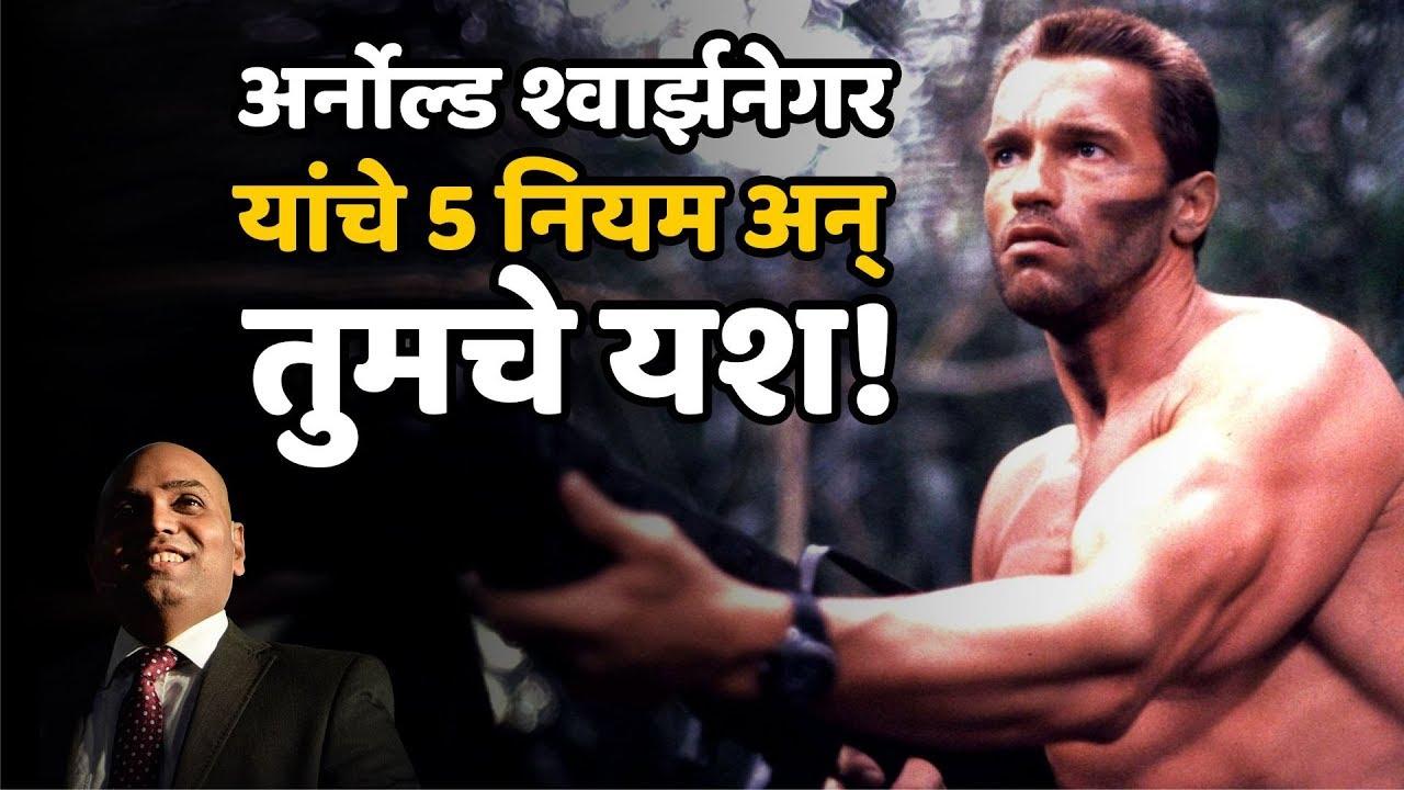 Arnold Schwarzenegger यांचे 5 नियम अन् तुमचे यश!   Rules For Success   SnehalNiti Marathi