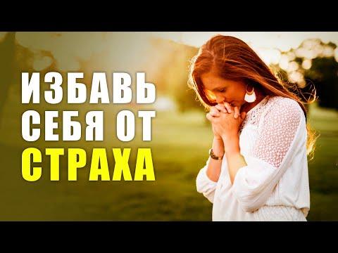 ОЧЕНЬ СИЛЬНАЯ МОЛИТВА ОТ СТРАХА | ХООПОНОПОНО Молитва Очищения от Энергии Страха