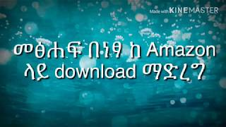 Download መፅሐፍ ከ Amazon በነፃ Download ማድረግ How To