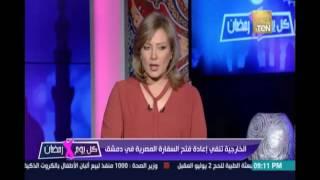تعليق السفير /محمد كامل علي نفي الخارجية إعادة فتح السفارة المصرية في دمشق