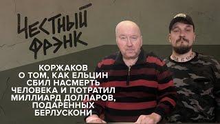 Коржаков о преступлениях Ельцина Собчак и кремлевских тайнах