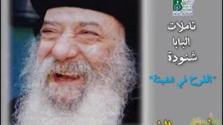 الفرح فى الضيقة - البابا شنودة - بالموسيقى | Afarah - Pope Shenouda IIl