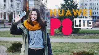 Huawei P8 Lite: обзор смартфона(На обзоре у Наташи lite-версия флагмана от компании Huawei. А именно Huawei P8 Lite, весящий всего 131 грамм! Смартфон..., 2015-12-18T11:10:34.000Z)