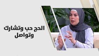 د. نداء زقزوق - الحج حب وتشارك وتواصل