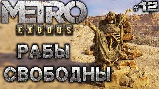 METRO EXODUS (Метро Исход) #12 🚂 Освобождение Рабов - Прохождение на Хардкоре