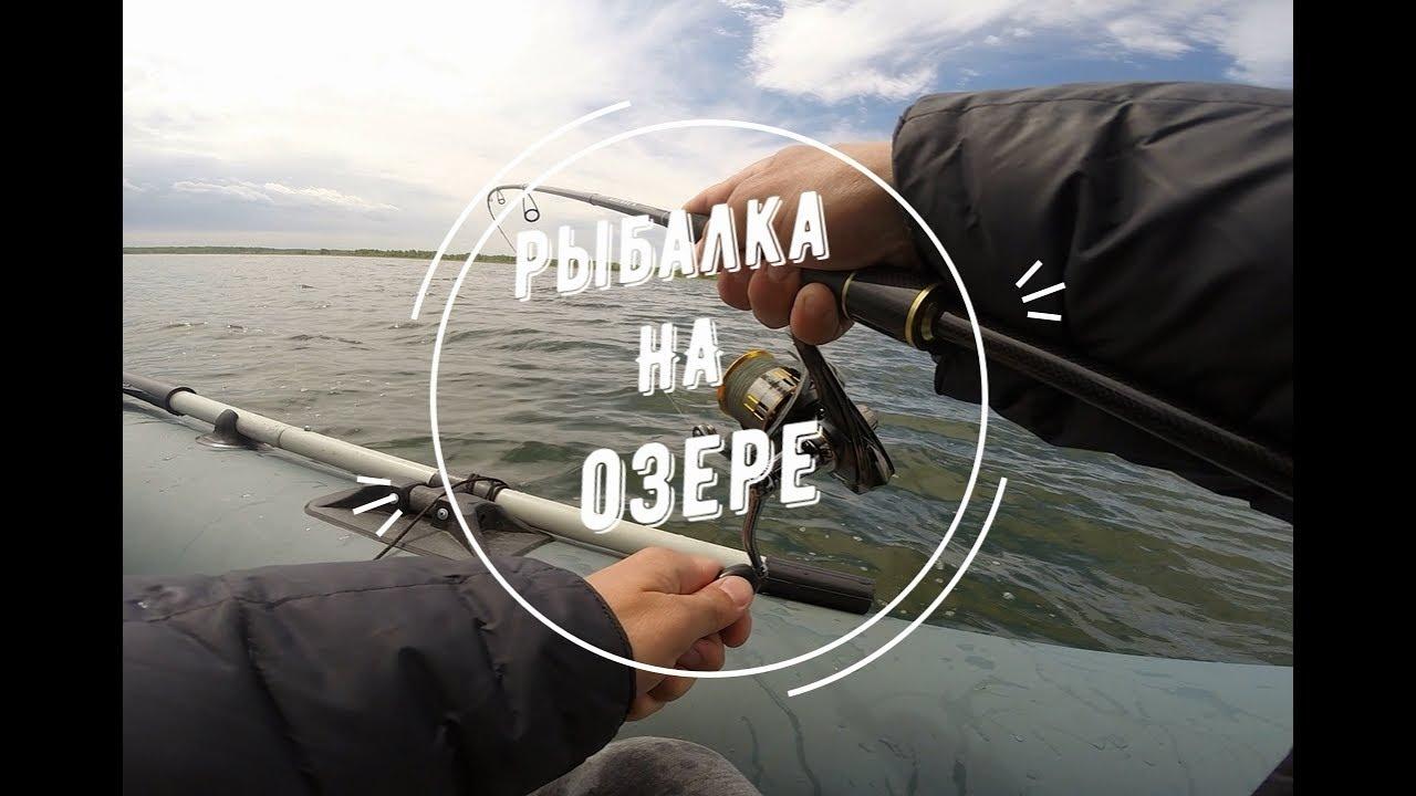 озеро камышное курганская область рыбалка