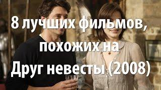 8 лучших фильмов, похожих на Друг невесты (2008)