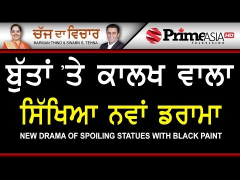 Chajj Da Vichar 664 New Drama of Spoiling Statues with Black Paint