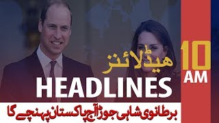 ARY News Headlines | Britain's royal couple visit to strengthen Pak-UK ties | 10 AM | 14 Oct 2019