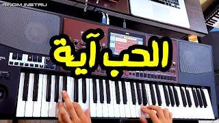 Lhob Aya - Rai instru ❤️ موسيقى راي قديم رائعة - الحب آية
