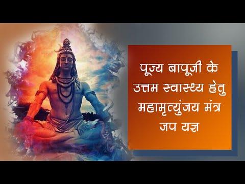 Mahamrityunjaya Mantra 108 times chanting with Sankalp